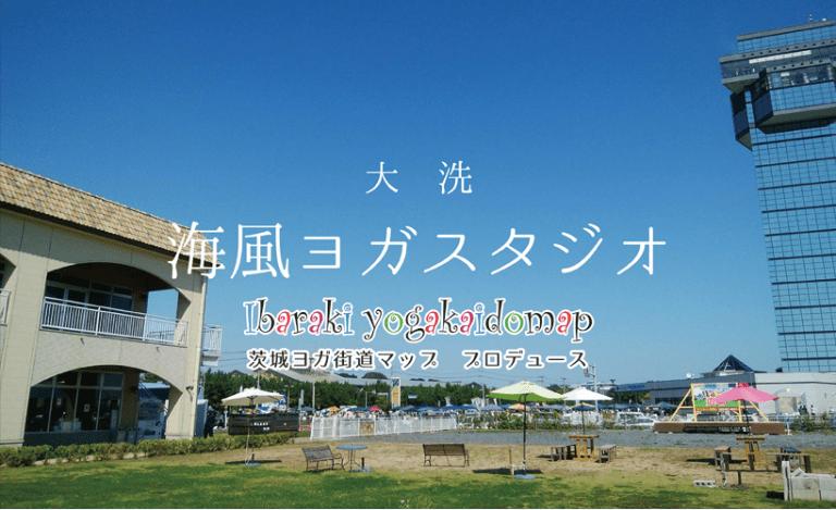 大洗海風ヨガスタジオ