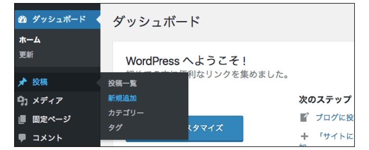 WordPress記事の投稿方法1