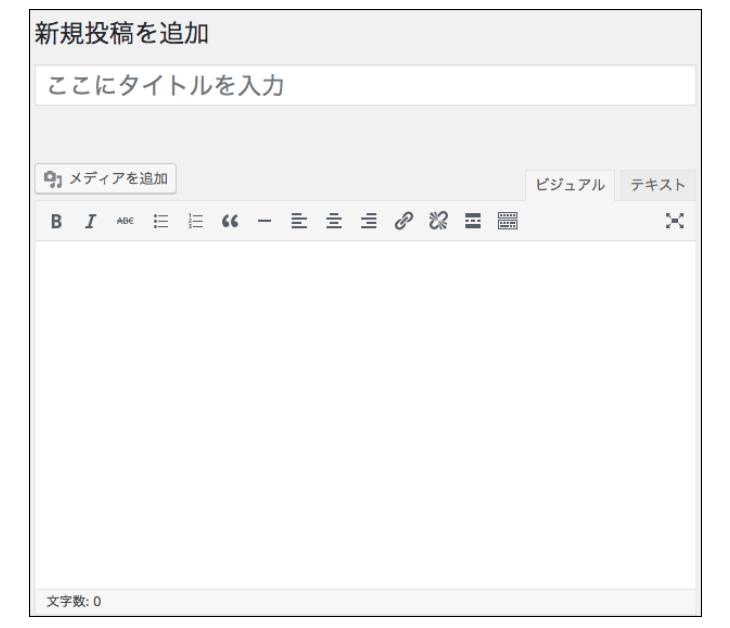 WordPress記事の投稿方法2