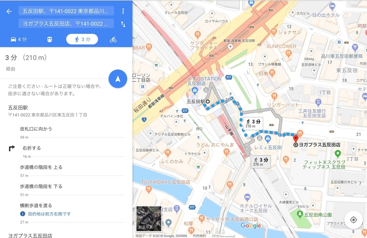 Google 地図 経路案内