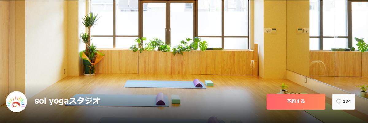 sol yogaスタジオ