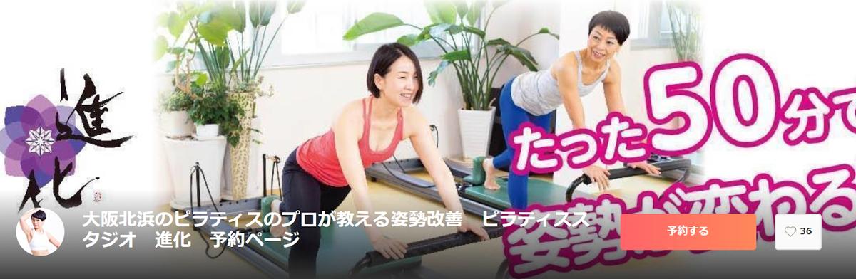大阪北浜のピラティスのプロが教える姿勢改善 ピラティススタジオ 進化
