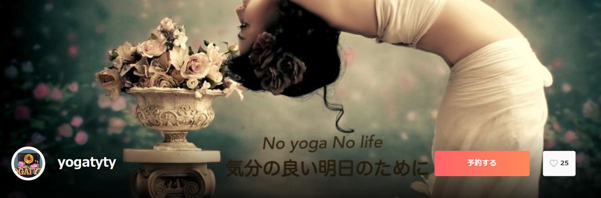yogatyty