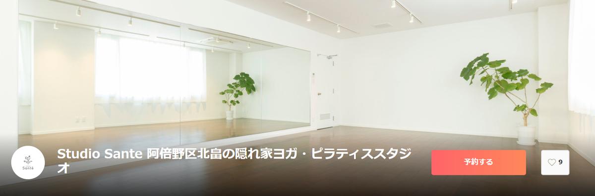 Studio Sante 阿倍野区北畠の隠れ家ヨガ・ピラティススタジオ