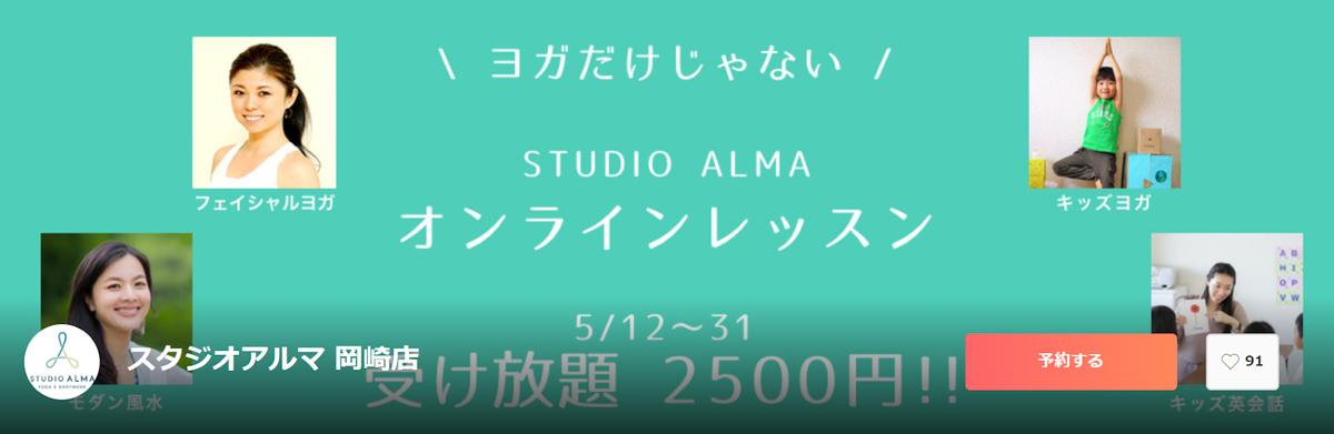 スタジオアルマ 岡崎店