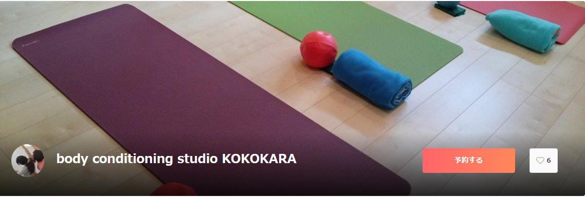 body conditioning studio KOKOKARA