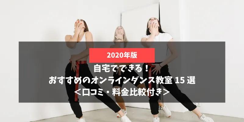 自宅でできる!おすすめのオンラインダンス教室 15 選<口コミ・料金比較付き>