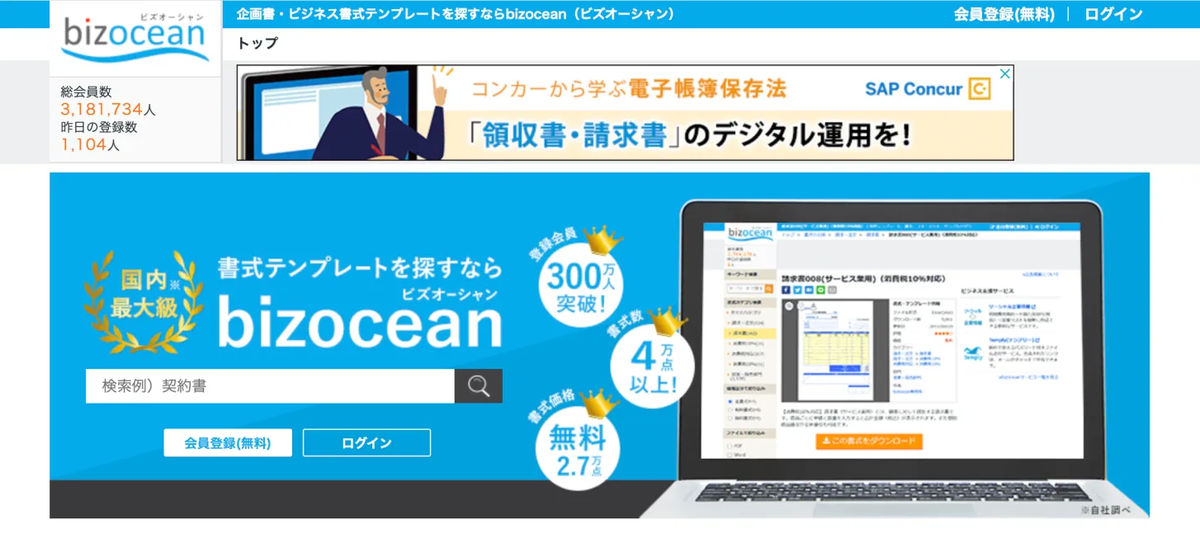 無料で使えるエクセルテンプレート bizocean