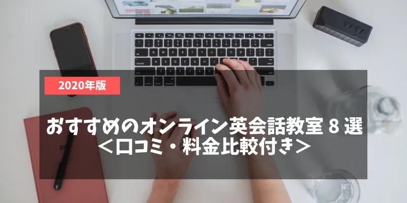 おすすめのオンライン英会話教室8選<口コミ・料金比較付き>