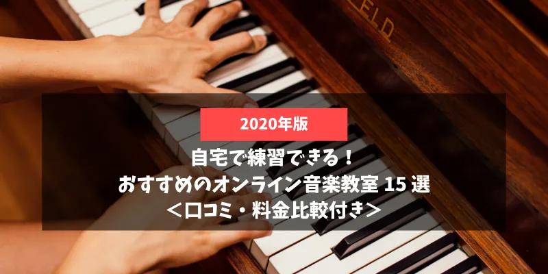 自宅で練習できる!おすすめのオンライン音楽教室 15 選<口コミ・料金比較付き>
