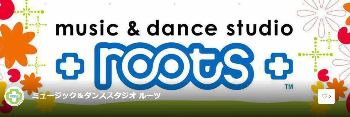 ミュージック&ダンススタジオ roots
