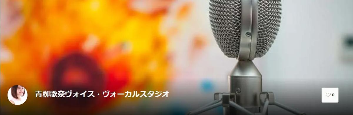 青栁歌奈ヴォイス・ヴォーカルスタジオ