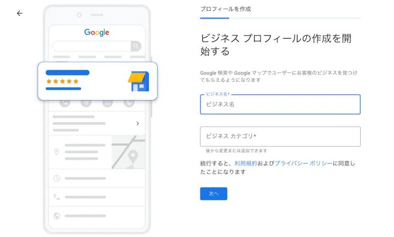 Googleマイビジネスの登録方法1