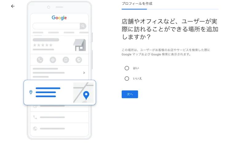 Googleマイビジネスの登録方法2