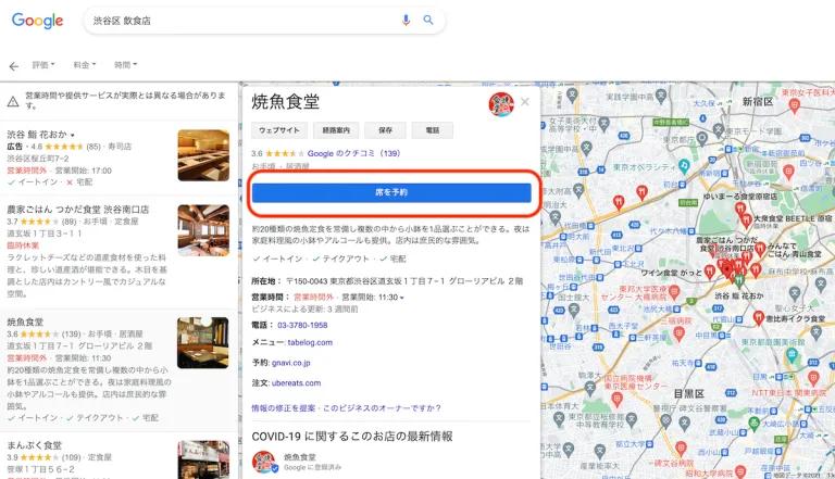 Googleで予約2