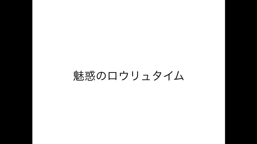 f:id:heyheydodo:20160710000800p:plain