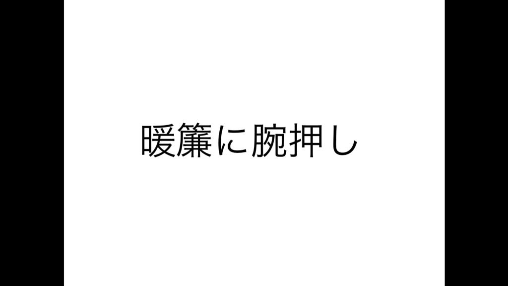 f:id:heyheydodo:20160820104608p:plain