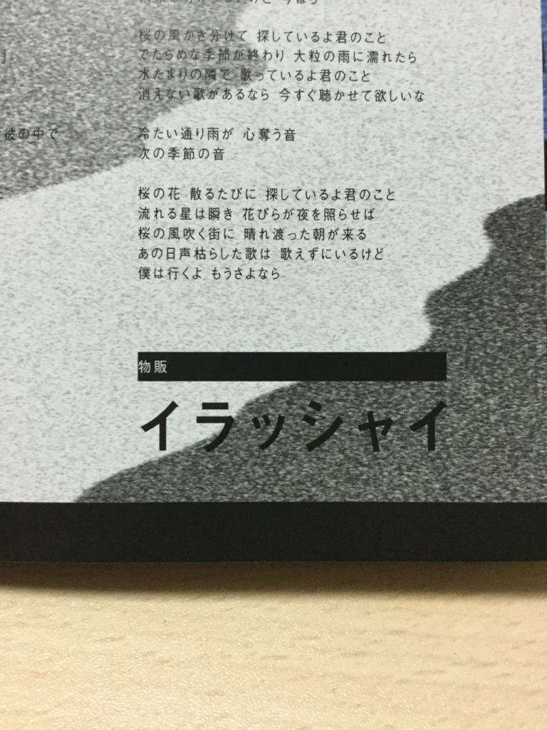 f:id:heyheymochizuki2319:20160705211123j:plain