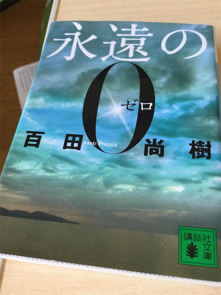 f:id:heyheymochizuki2319:20160831095816j:image