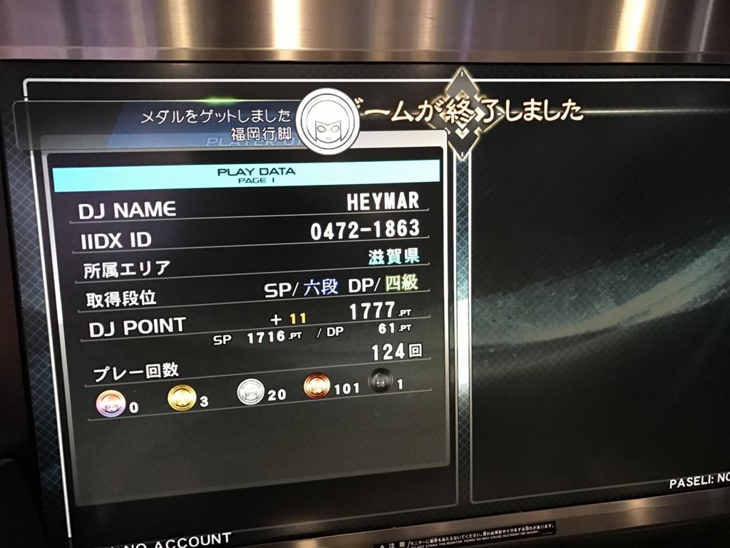 f:id:heymar-jp:20170404215856j:plain