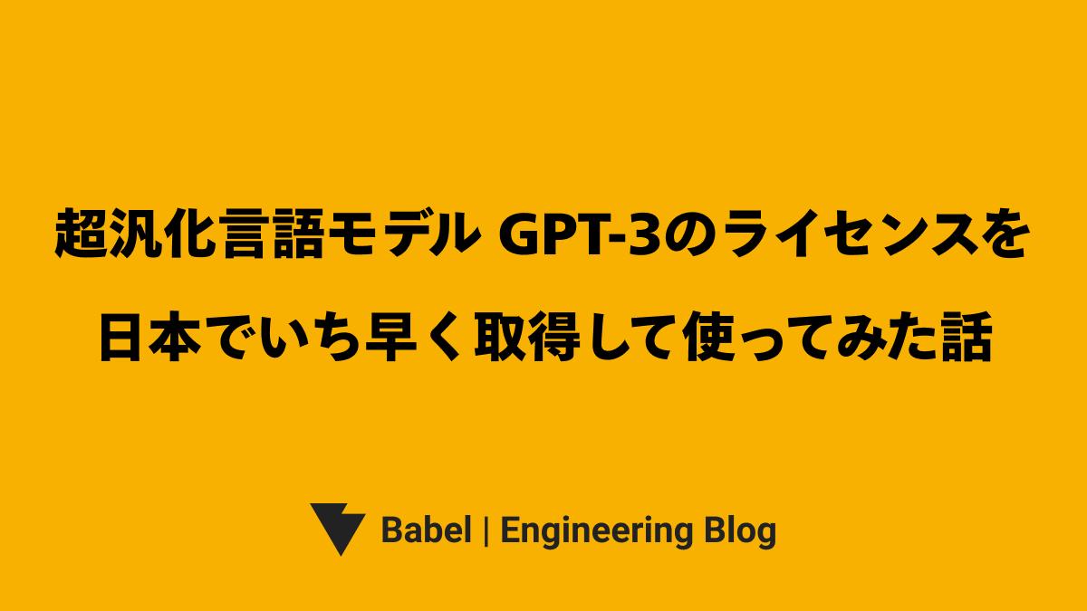 超汎化言語モデル GPT-3のライセンスを日本でいち早く取得して使ってみた話