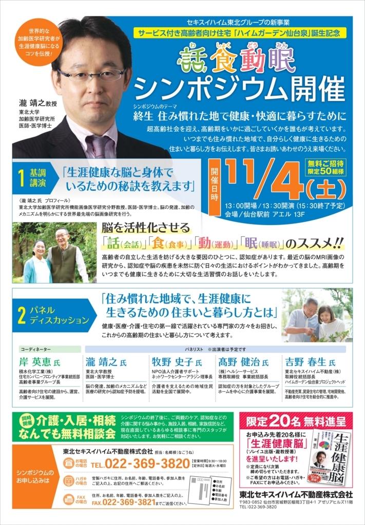 f:id:hgizumi:20170922181554j:plain