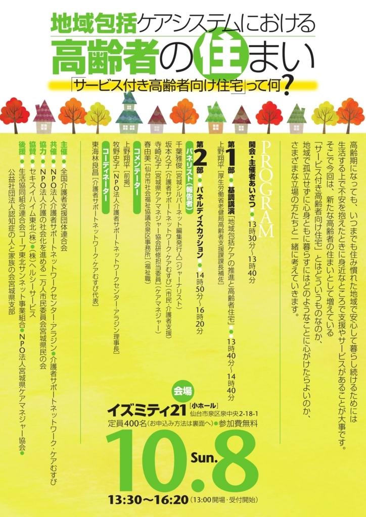 f:id:hgizumi:20171002183159j:plain