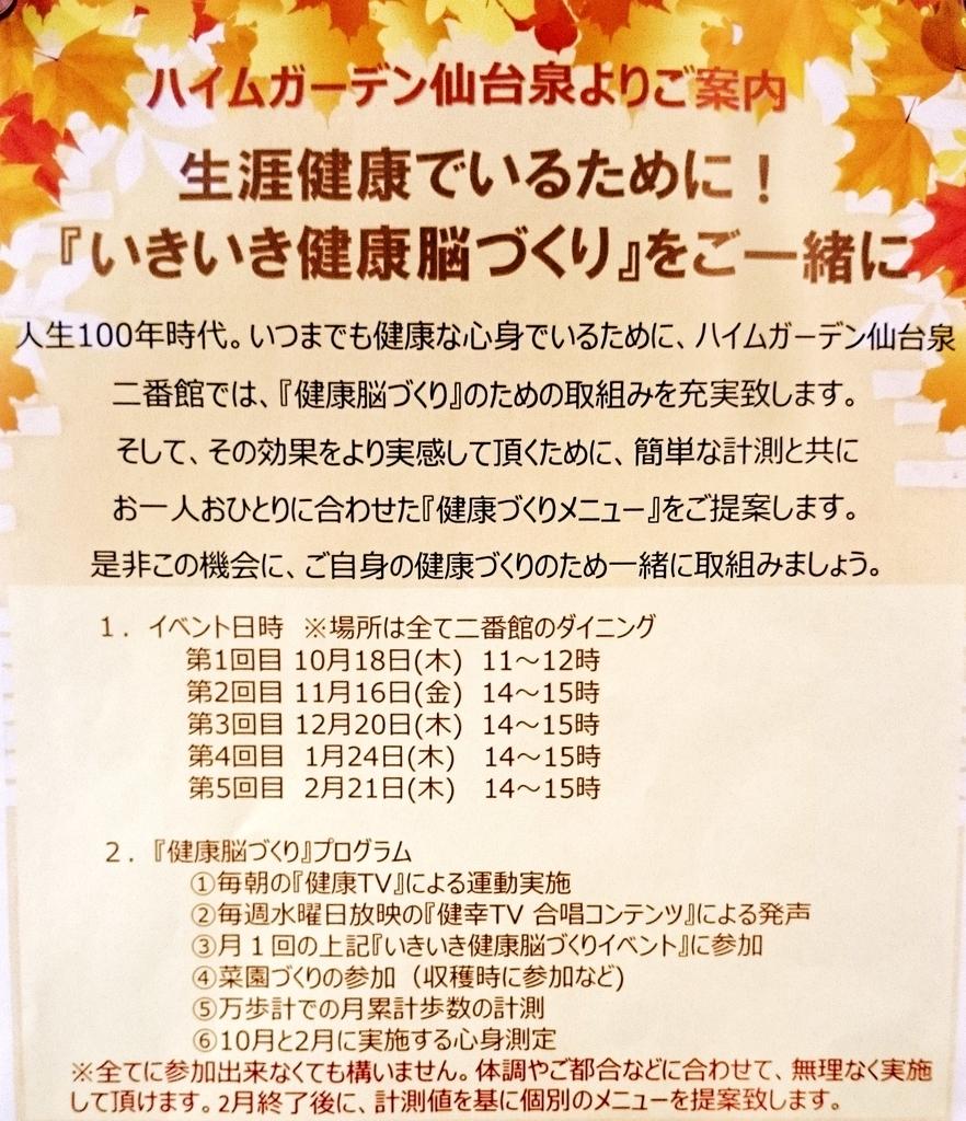 f:id:hgizumi:20181109110356j:plain