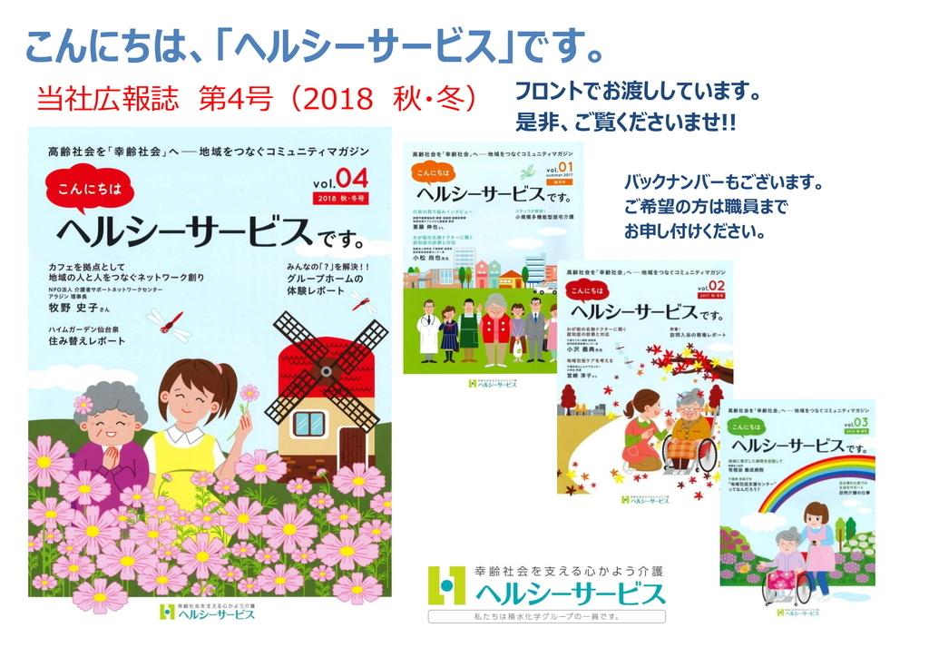 f:id:hgizumi:20190112125850j:plain
