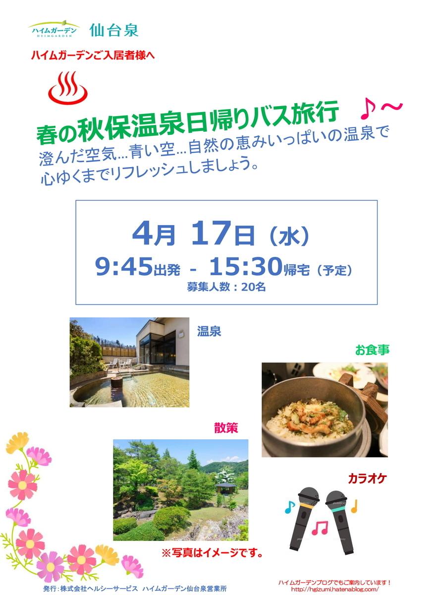 f:id:hgizumi:20190402153813j:plain