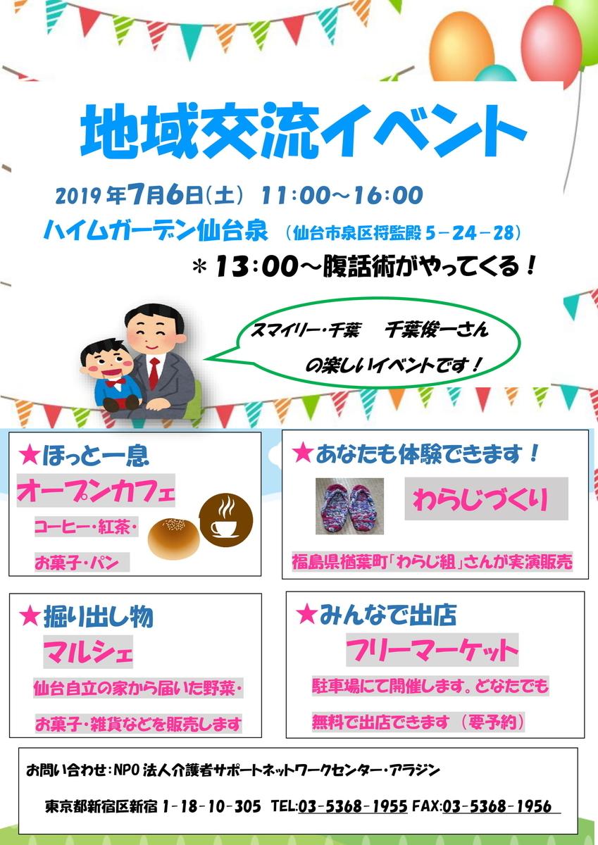 f:id:hgizumi:20190605085637j:plain
