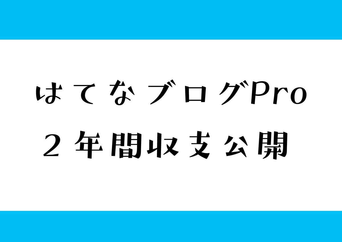 f:id:hgr_otklife:20210216162324p:plain