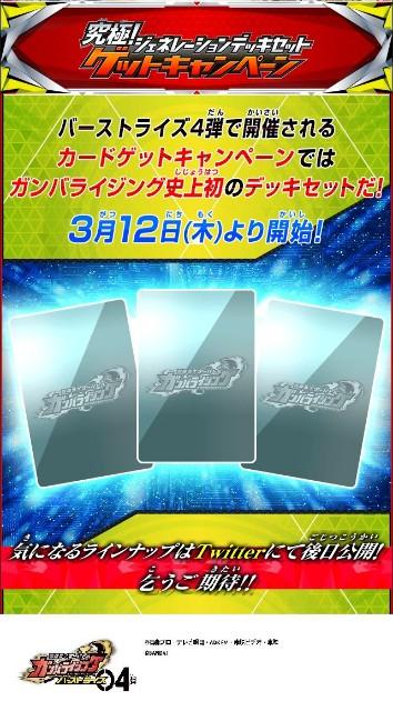 カード 強い ガンバ ライジング