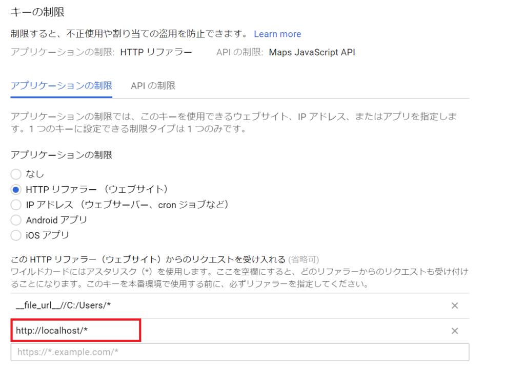 APIキーの制限にローカルのwebサーバーのパスを登録する場合