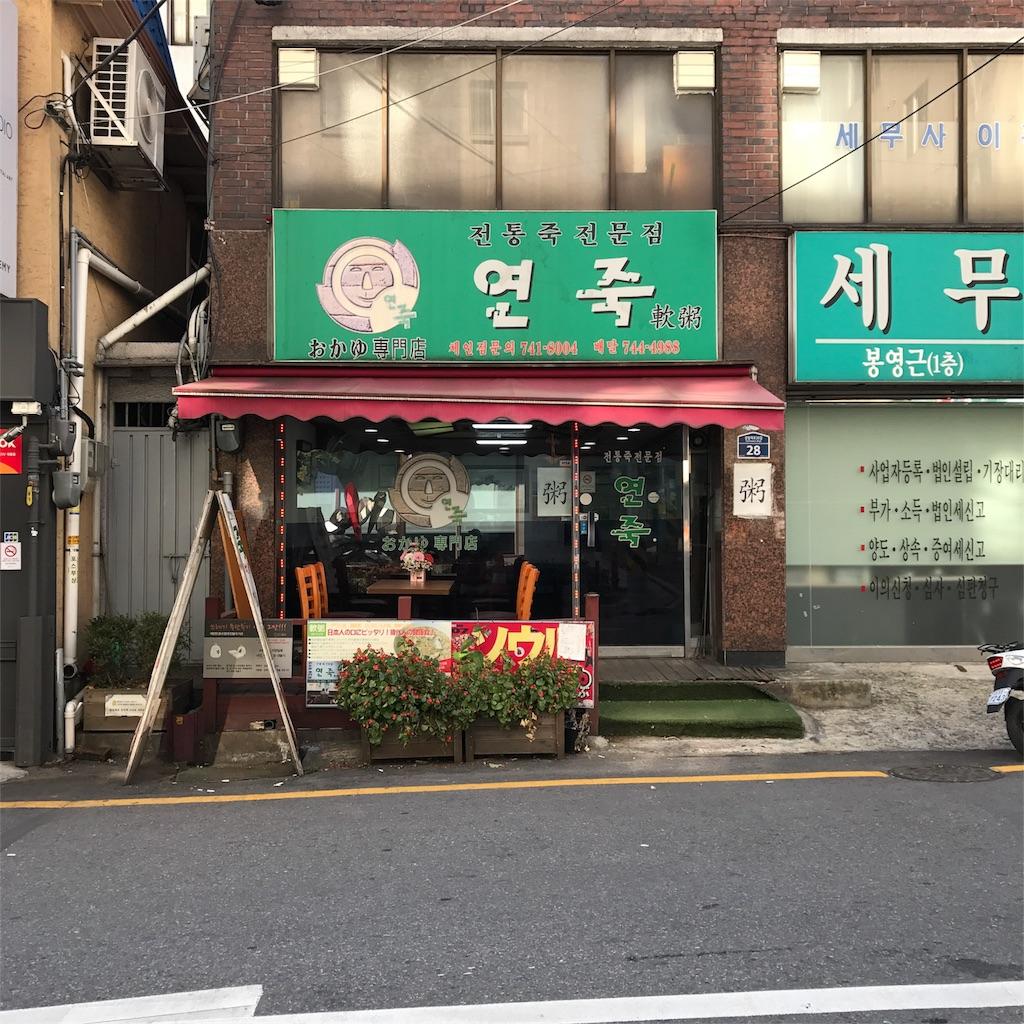 f:id:hhkorea:20171120072932j:image