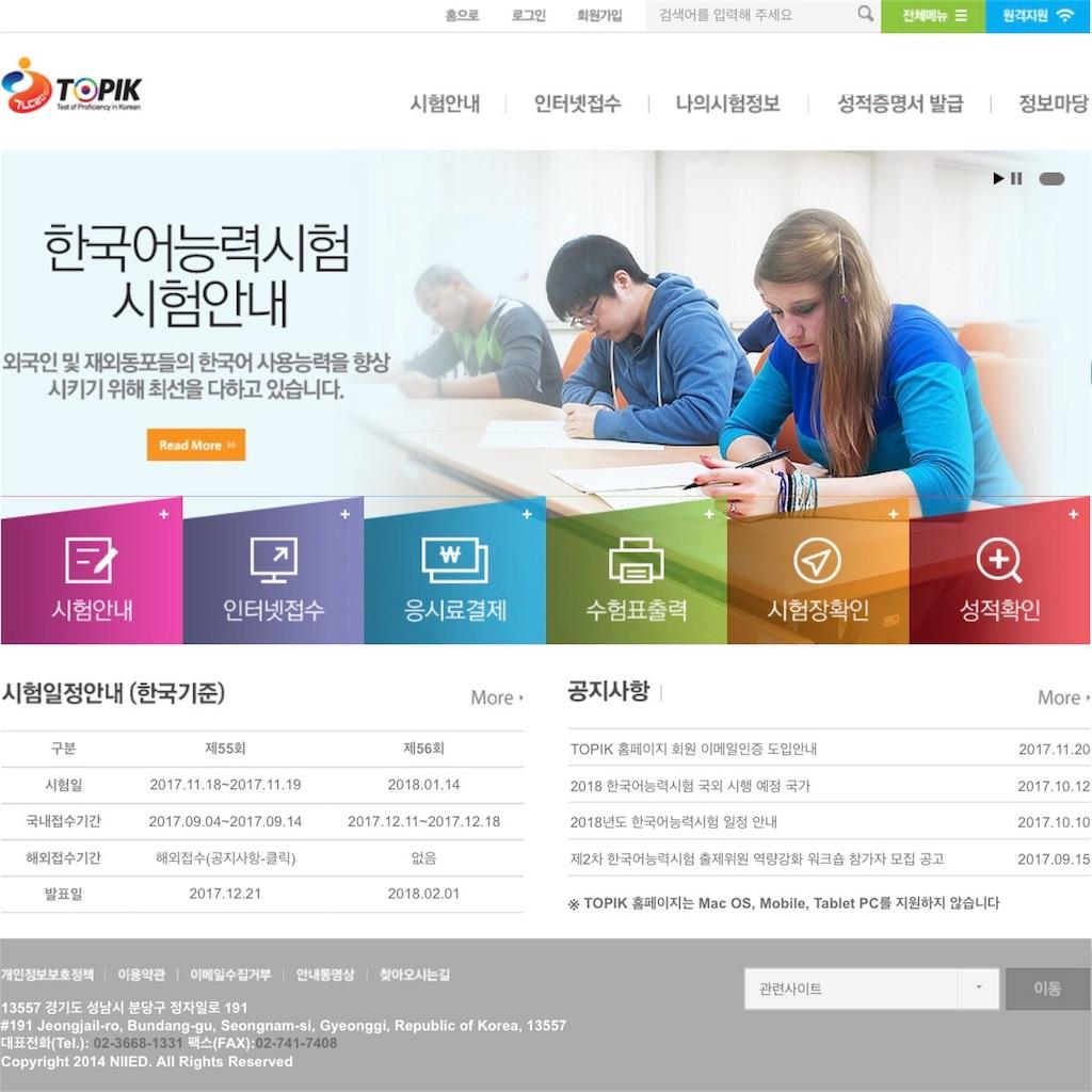 f:id:hhkorea:20171130204550j:image