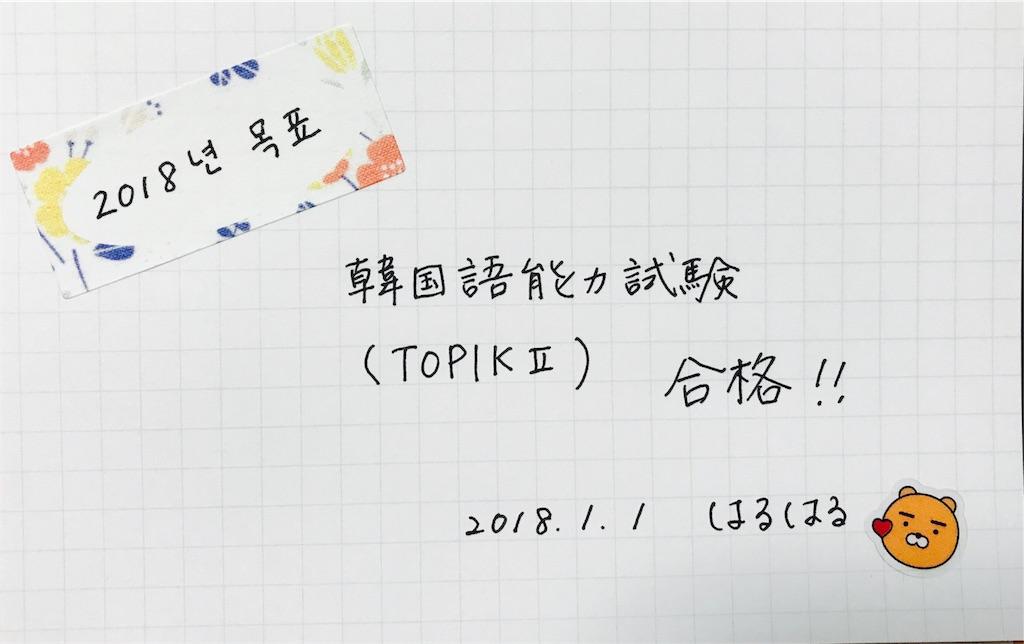 f:id:hhkorea:20180101210058j:image