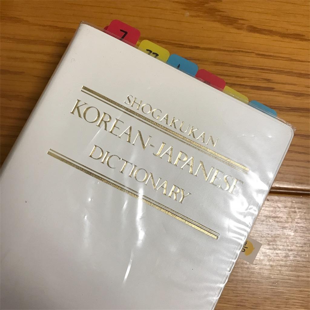 f:id:hhkorea:20180123210039j:image