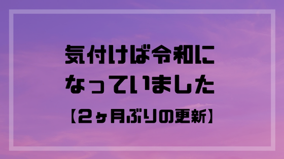 f:id:hhm4bue:20190505162812p:plain