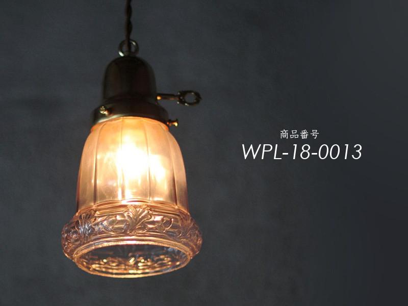 ヴィンテージガラスシェードペンダントライト|WPL-18-0013