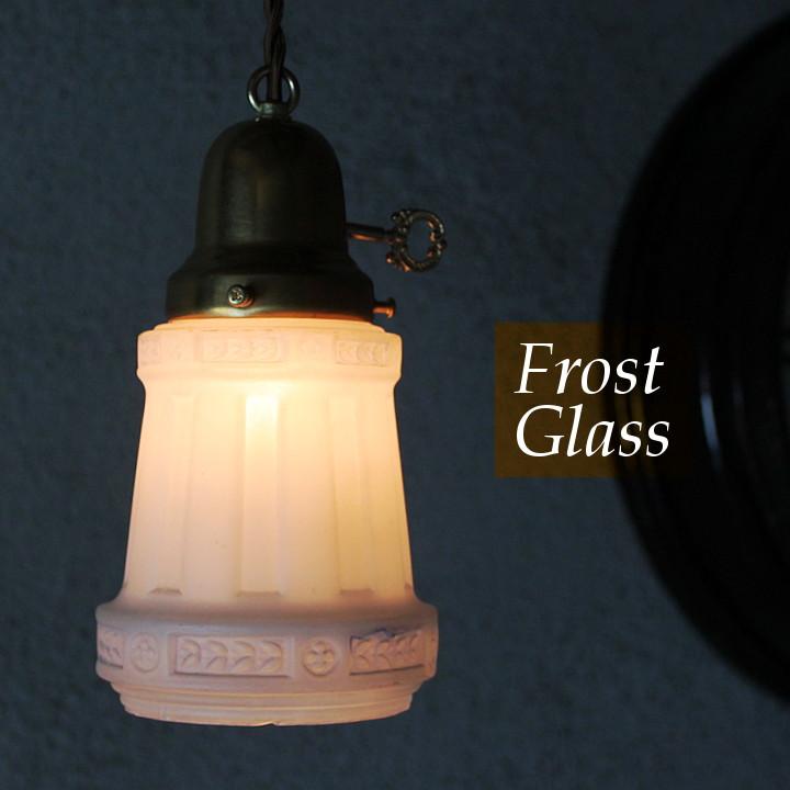 アンティーク照明|ヴィンテージのフロストガラスシェード付ペンダントライト