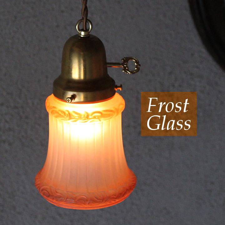 アンティーク照明|フロストガラスのヴィンテージペンダントライトオレンジ・アンバー