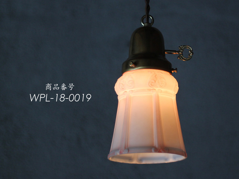 アンティーク照明|ミルクガラスシェードのペンダントライト