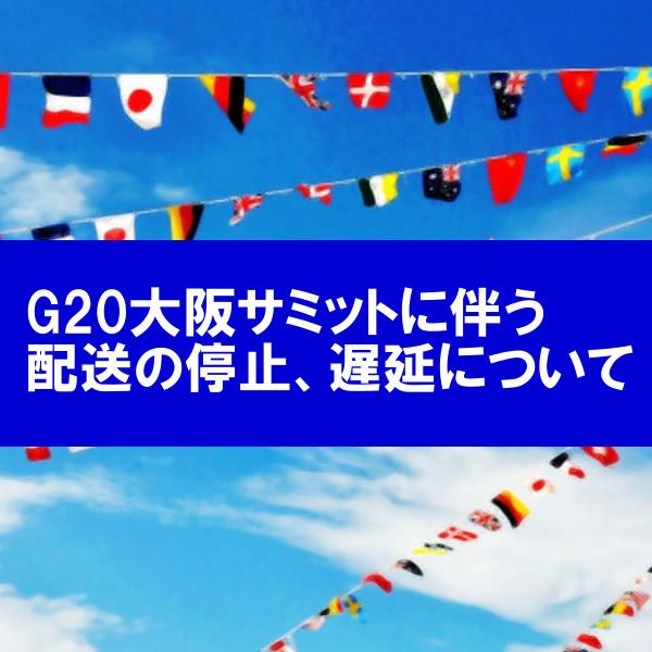 G20大阪サミット2019に伴う配送の遅延等について
