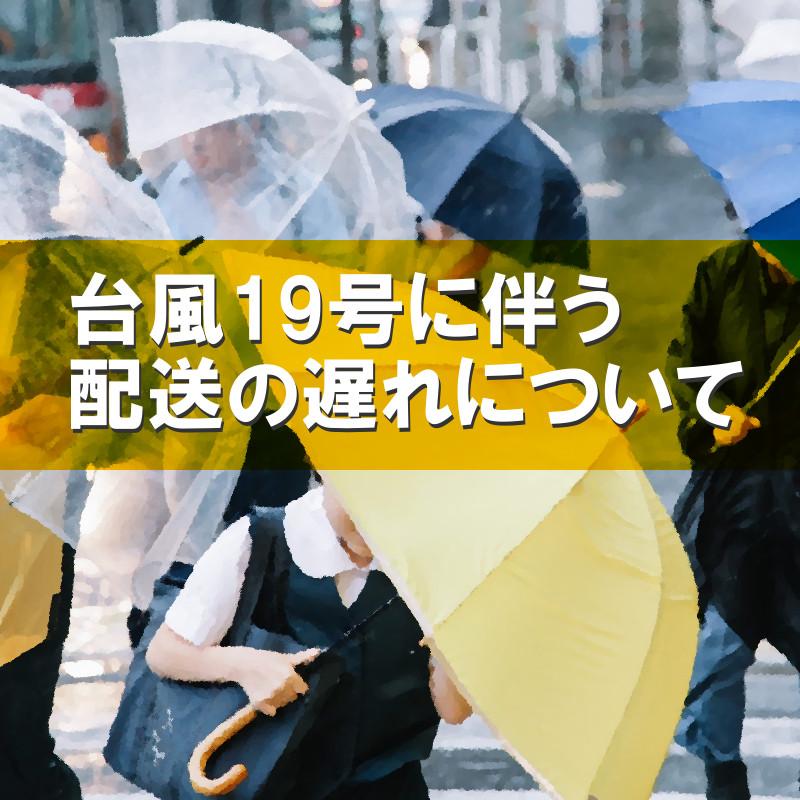 2019年台風19号に伴い予測される配送の遅延についてのお知らせ