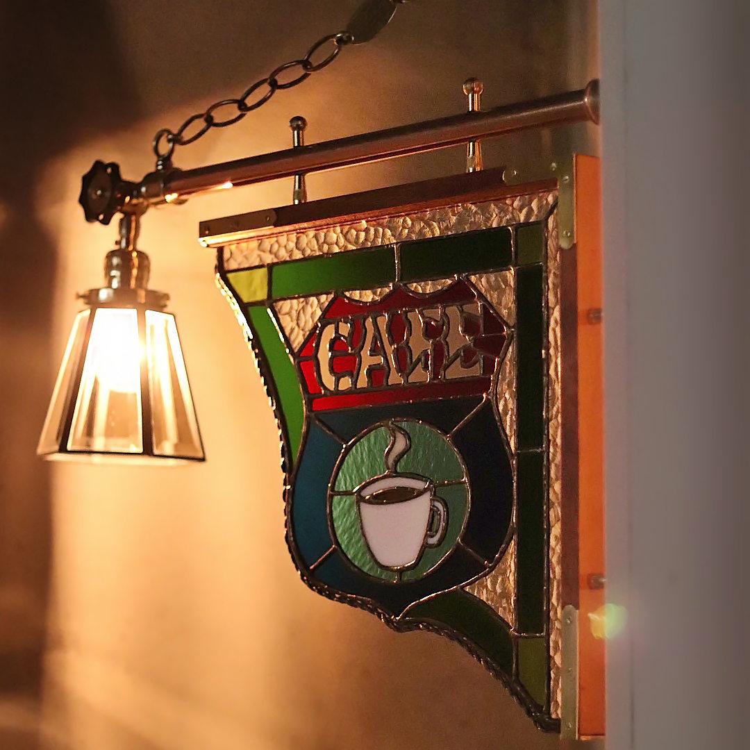 ステンドグラスCAFEカフェサイン屋内看板照明・スチームパンク