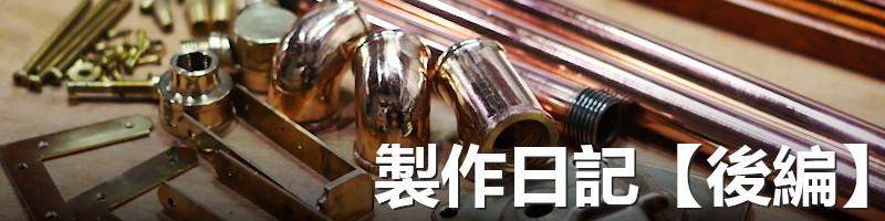 製作日記【後編】|ステンドグラスの看板照明