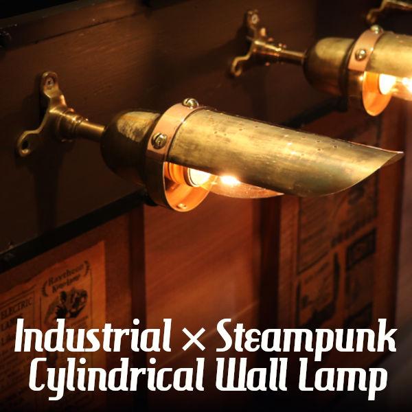 インダストリアルブラスピクチャーライト・ブラケットライト|スチームパンク工業系真鍮製壁掛け照明