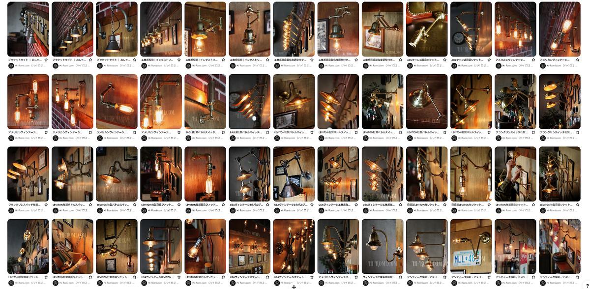 過去に製作・販売してきた照明たち