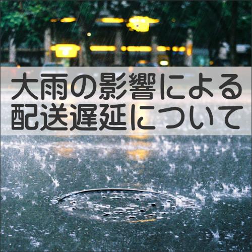 2021年・大雨の影響による配送遅延